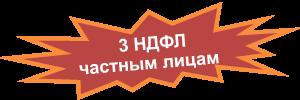 3НДФЛ частным лицам